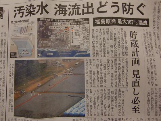 産経新聞201305辺り29
