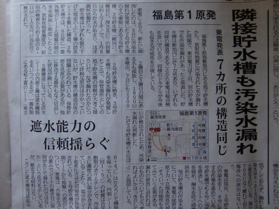 産経新聞201305辺り30