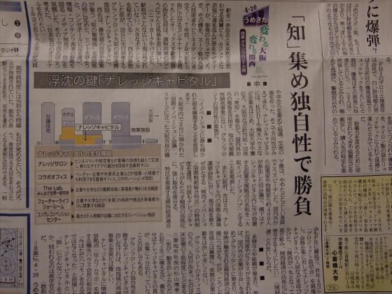 産経新聞201305辺り32
