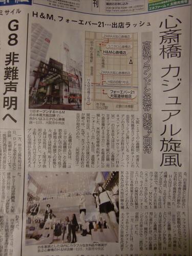 産経新聞201305辺り33