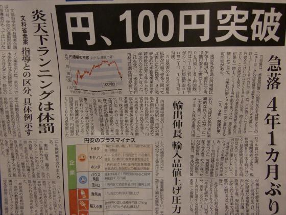 産経新聞201305辺り34