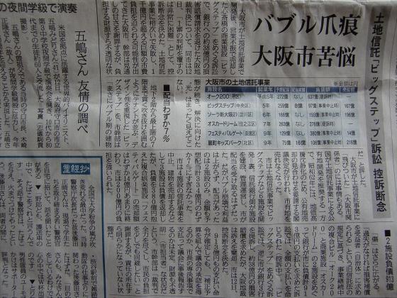 産経新聞眺めてて201306-02
