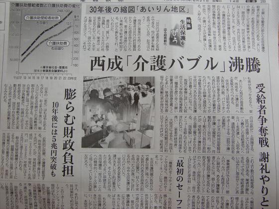 産経新聞眺めてて201306-03