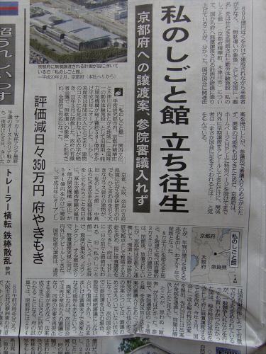 産経新聞眺めてて201306-04