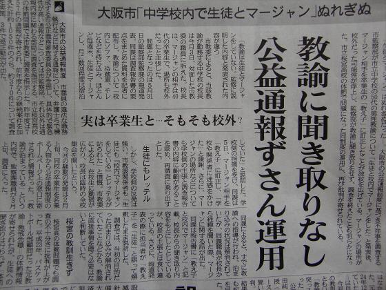 産経新聞眺めてて201306-05