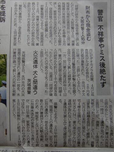 産経新聞眺めてて201306-06