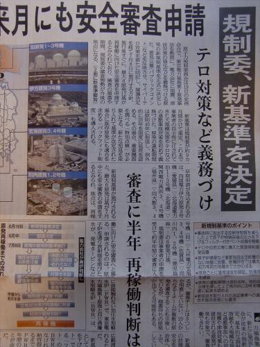 産経新聞眺めてて201306-10