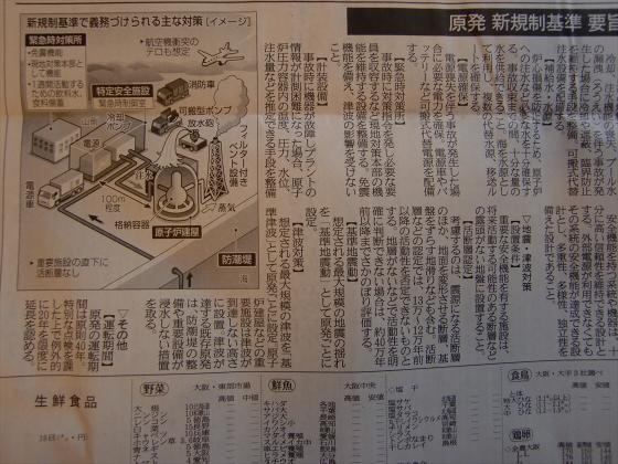 産経新聞眺めてて201306-11