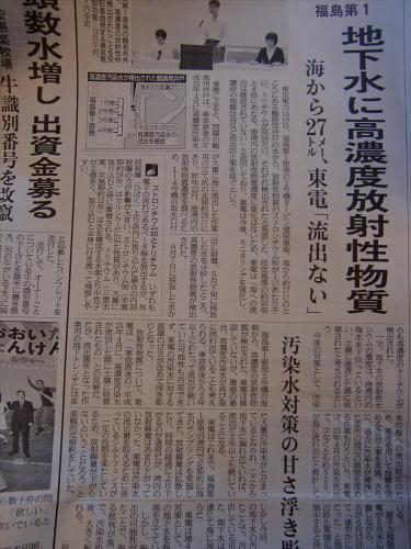 産経新聞眺めてて201306-12