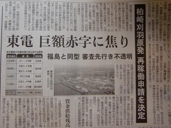 産経新聞眺めてて201306-13
