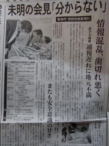 産経新聞眺めてて201306-15