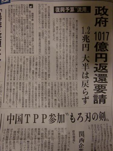 産経新聞眺めてて201306-16