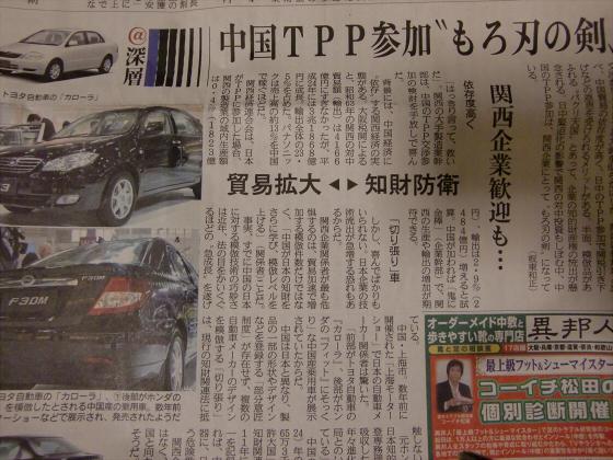 産経新聞眺めてて201306-17