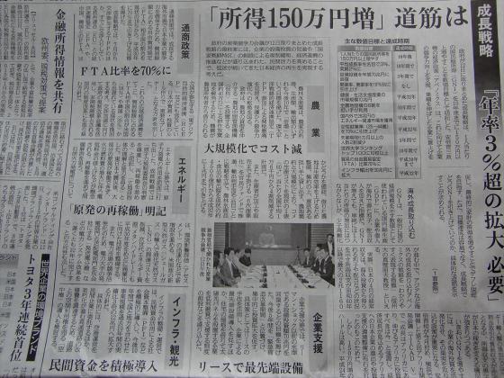 産経新聞眺めてて201306-18