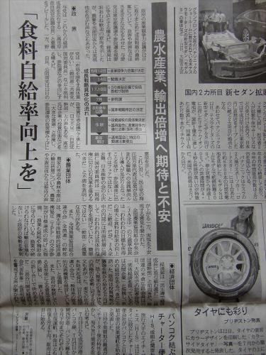 産経新聞眺めてて201306-19