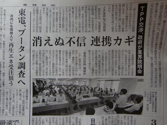 産経新聞眺めてて201306-20