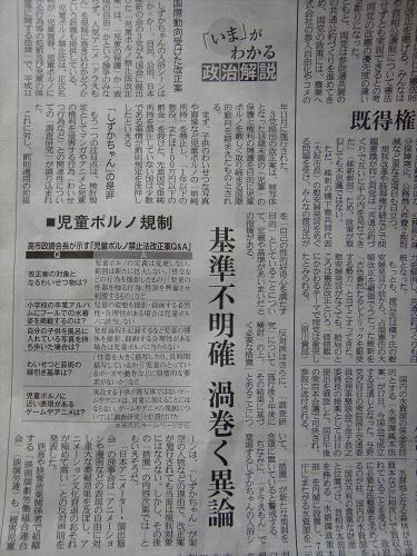 産経新聞眺めてて201306-22