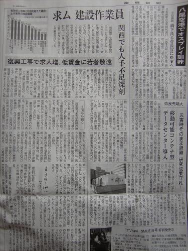 産経新聞眺めてて201306-23