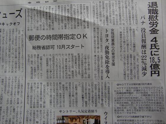 産経新聞眺めてて201306-24