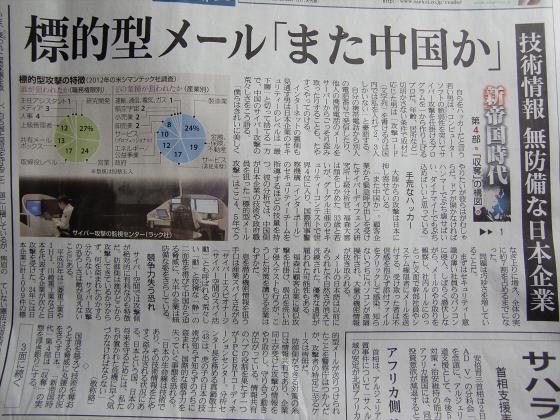 産経新聞眺めてて201306-25