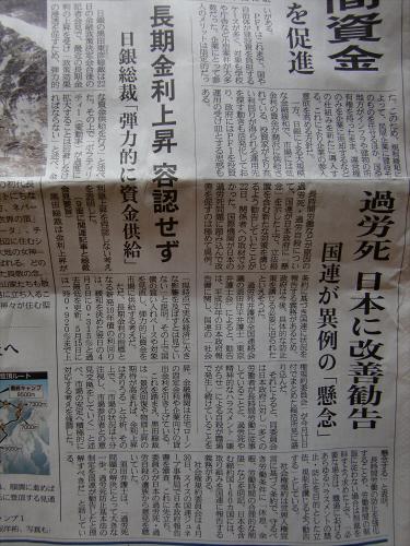 産経新聞眺めてて201306-26