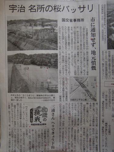 産経新聞眺めてて201306-29