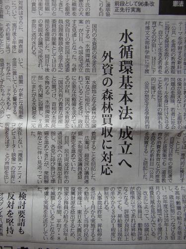 産経新聞眺めてて201306-30