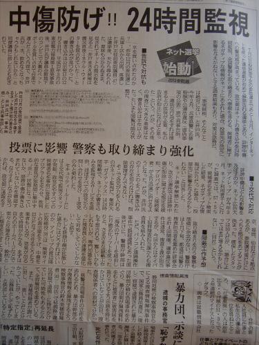 産経新聞眺めてて201306-31