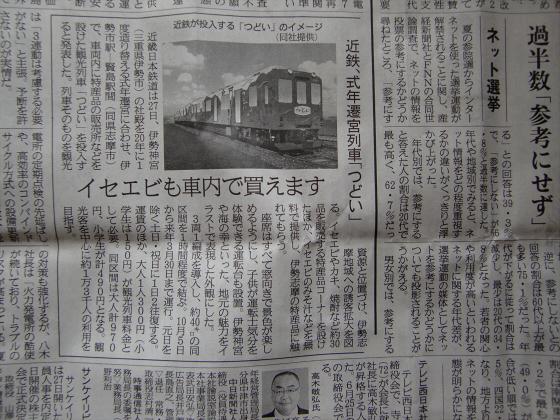 産経新聞眺めてて201306-32