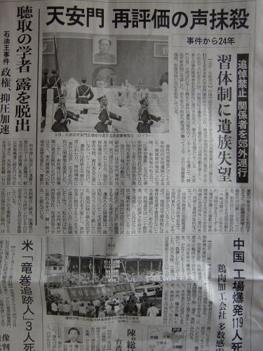 産経新聞眺めてて201306-33