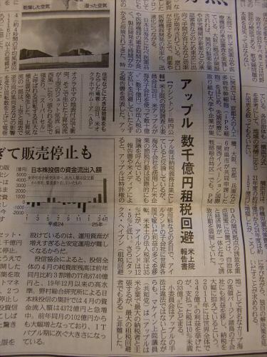 産経新聞眺めてて201306-34