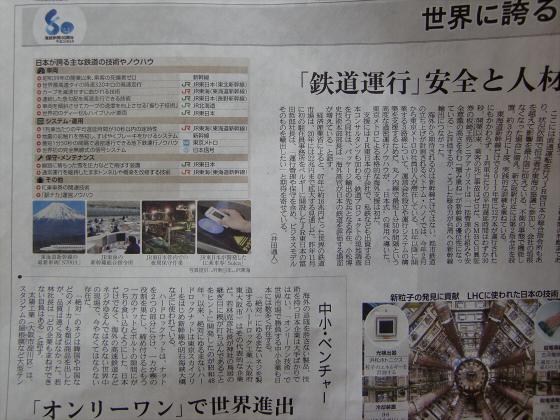 産経新聞眺めてて201306-36