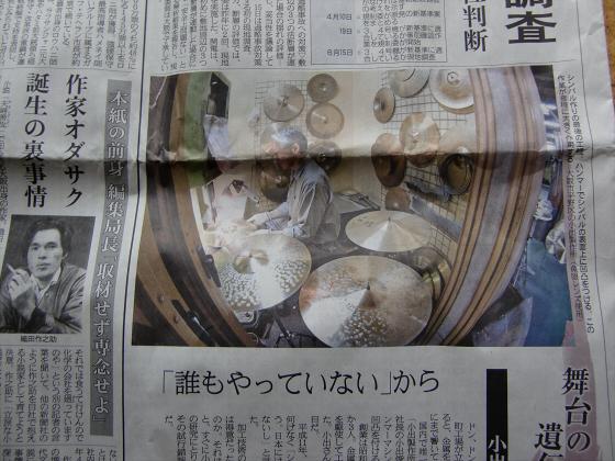 産経新聞眺めてて201306-38