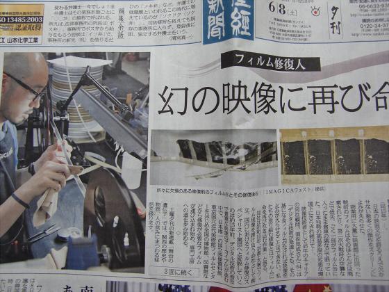 産経新聞眺めてて201306-39