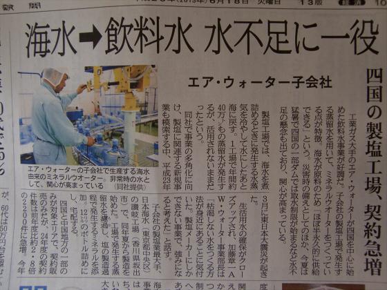 産経新聞眺めてて201306-40