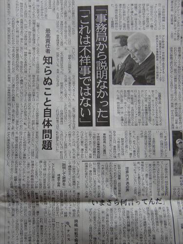 産経新聞眺めてて201306-41