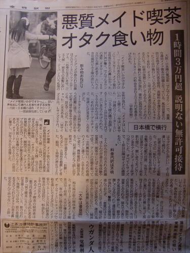 産経新聞2013年2月頃01