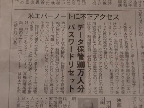 産経新聞2013年2月頃02