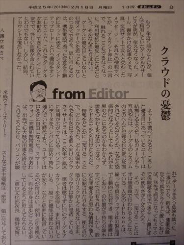 産経新聞2013年2月頃03