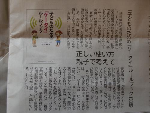 産経新聞2013年2月頃04