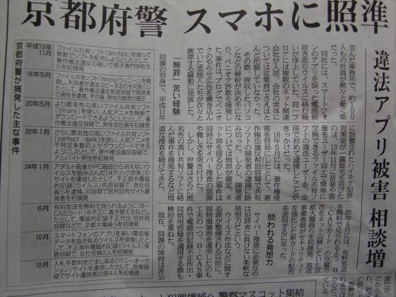 産経新聞2013年2月頃05