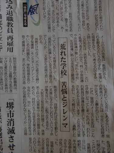 産経新聞2013年2月頃06