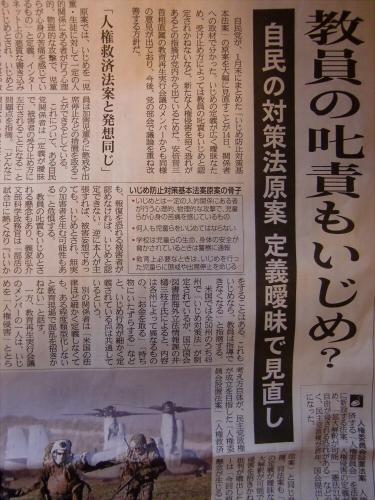 産経新聞2013年2月頃08