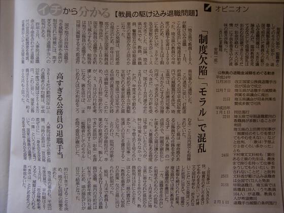 産経新聞2013年2月頃09