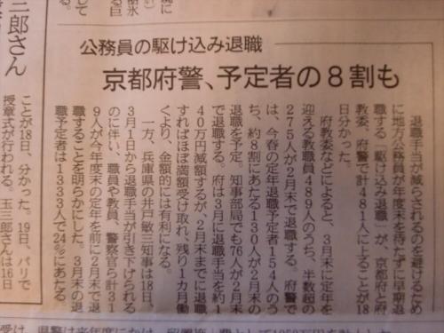 産経新聞2013年2月頃10