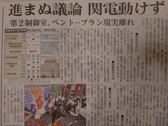 産経新聞2013年2月頃11