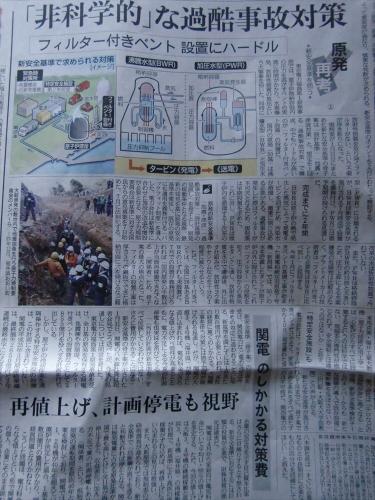 産経新聞2013年2月頃12
