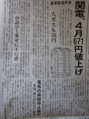 産経新聞2013年2月頃13