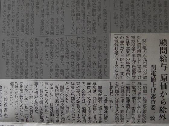 産経新聞2013年2月頃15