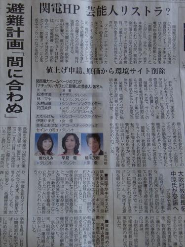 産経新聞2013年2月頃16